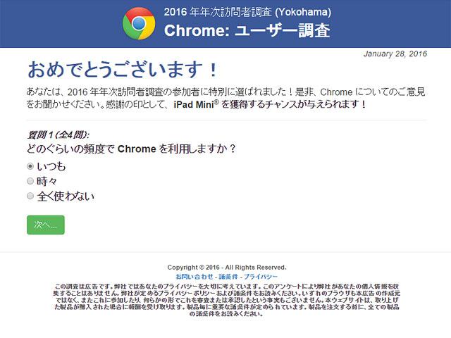 2016年年次訪問者調査 chrome:ユーザー調査