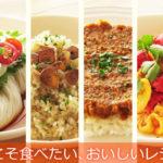 今年の夏レシピ