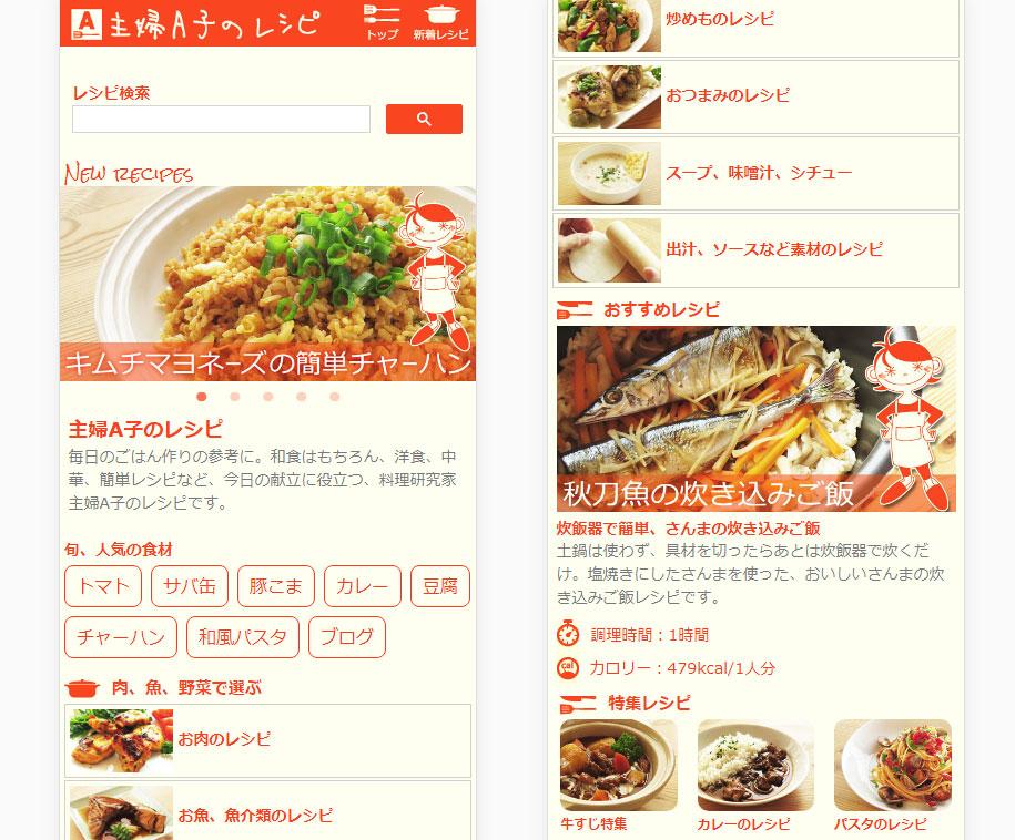 主婦A子のレシピ キャプチャ画像