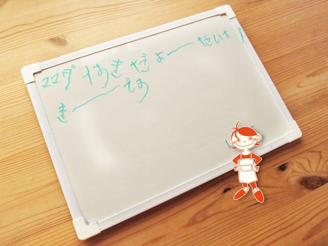 4歳児がひらがなを書いたホワイトボード