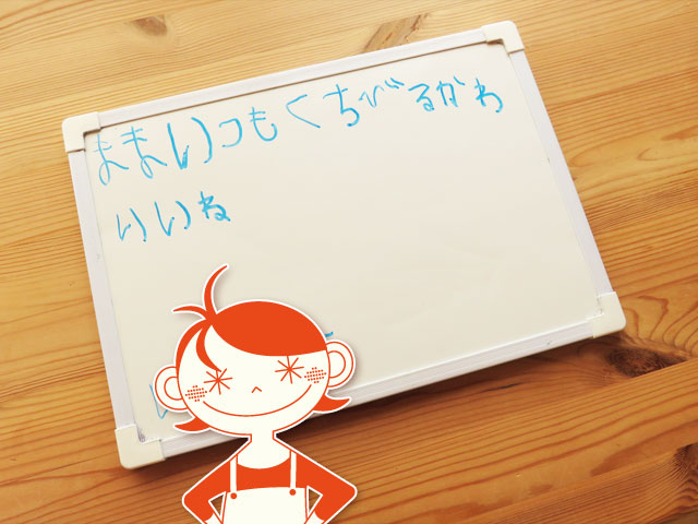 5歳児がひらがなを書いたホワイトボード