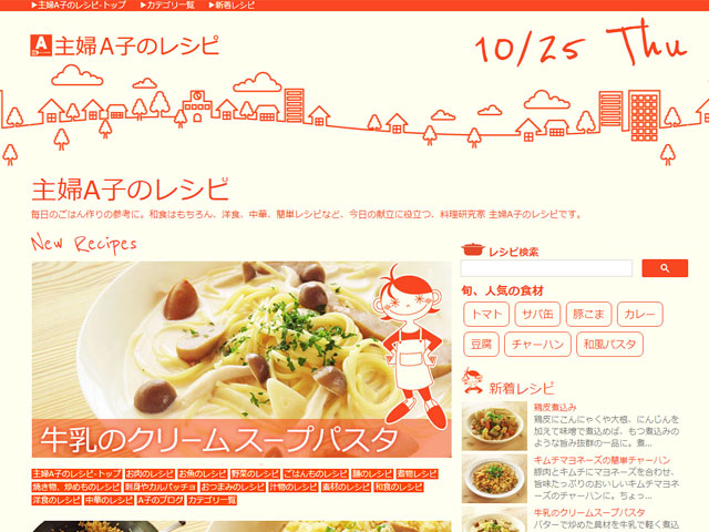 主婦A子のレシピ、キャプチャー画像