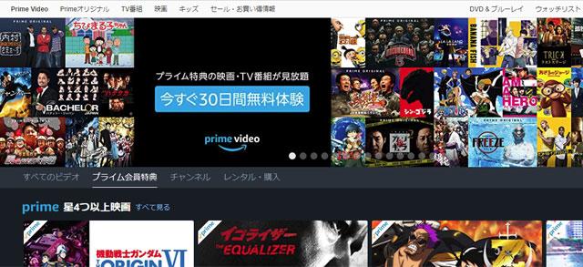 アマゾンプライムビデオのスクリーンショット