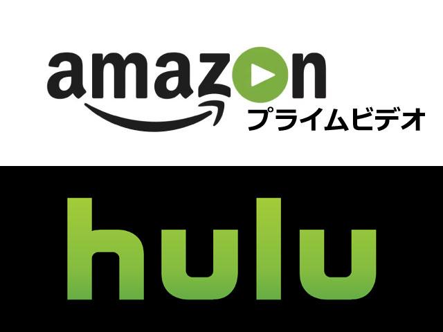 huluかamazonプライムビデオか?