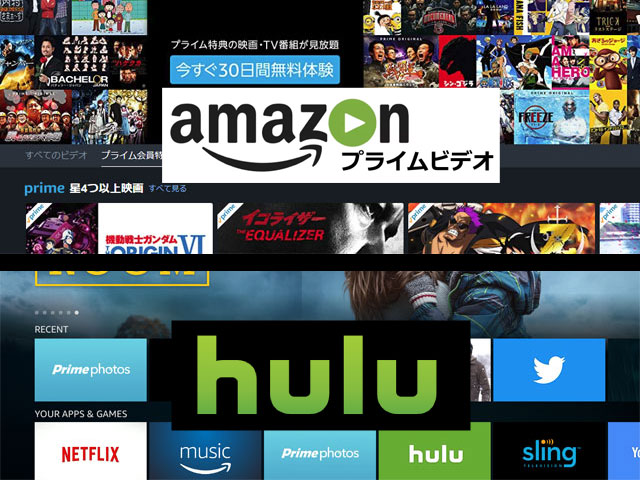hulu、amazonプライム・ビデオ、比較イメージ