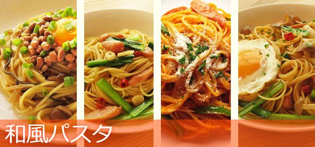 和風パスタのレシピ、イメージ画像