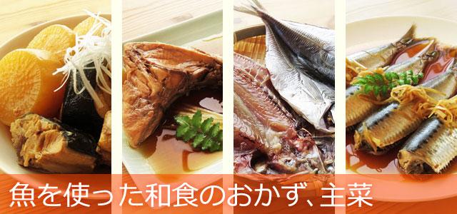 メインのおかずになる、魚を使った和食の主菜