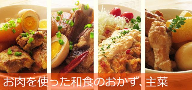 メインのおかずになる、肉を使った和食の主菜