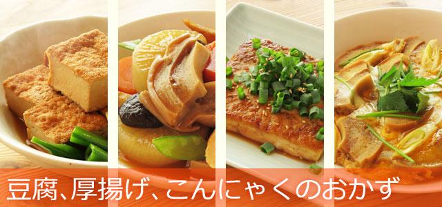 メインのおかずになる、豆腐や厚揚げ、こんにゃくを使った和食の主菜