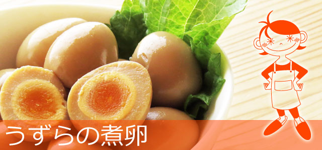 うずらの煮卵レシピページ、イメージ画像