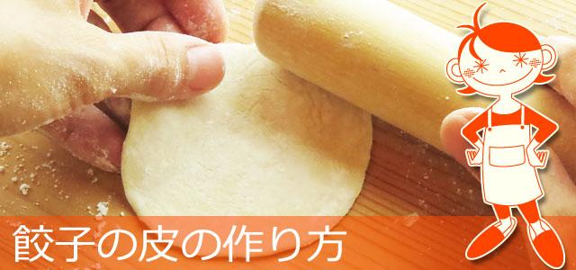 作り方 餃子 の プロ 皮
