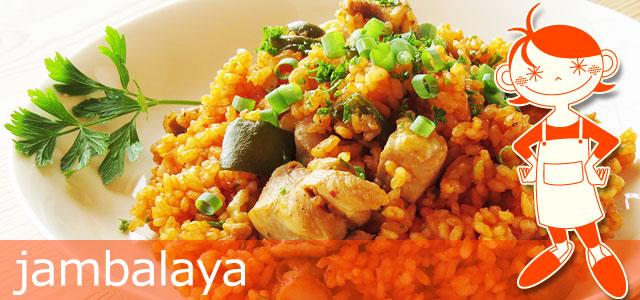 「ジャンバラヤのレシピ」