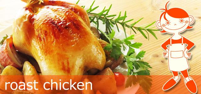 丸鶏のローストチキン、イメージ画像