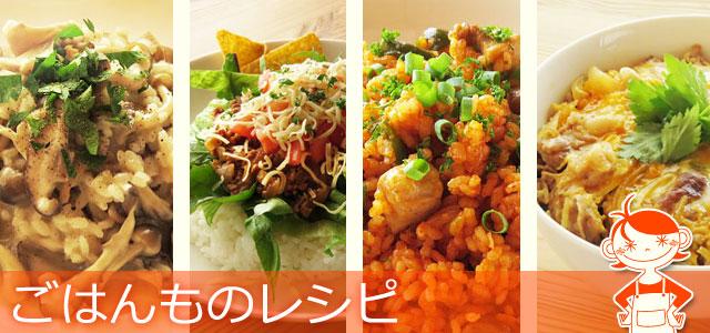 ごはんものレシピ、イメージバナー
