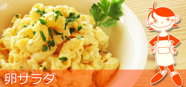 「卵サラダ」