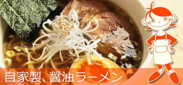 作り方 ラーメン 醤油 ダレ