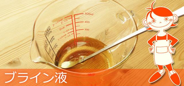 ブライン液の作り方、イメージ画像