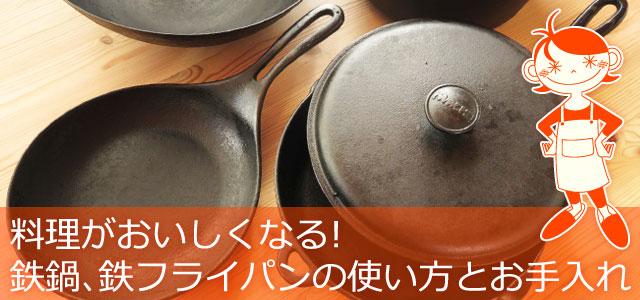 料理がおいしくなる! 鉄鍋、鉄フライパンの使い方とお手入れ、イメージ画像