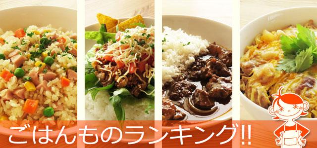 主婦A子のレシピ、ごはんものランキング、イメージ画像