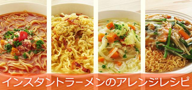 インスタントラーメンのアレンジレシピ、イメージ画像