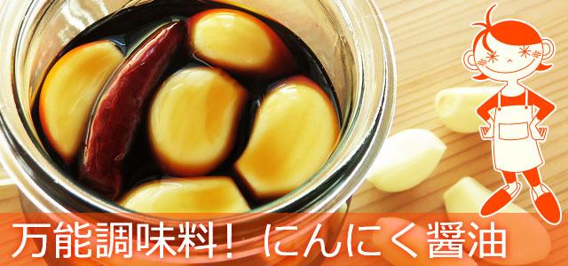 にんにく 醤油 作り方
