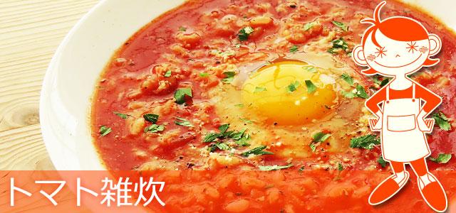 雑炊 レシピ