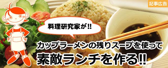 料理研究家がカップラーメンの残りスープを使って本気(マジ)で素敵ランチを作る!、イメージ画像