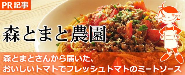PR記事「森とまとさんから届いた、おいしいトマト」、イメージ画像